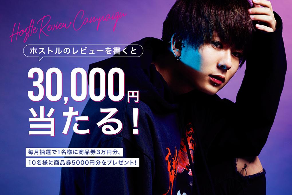 レビューを投稿して、3万円分の商品券をもらおう! ホストル