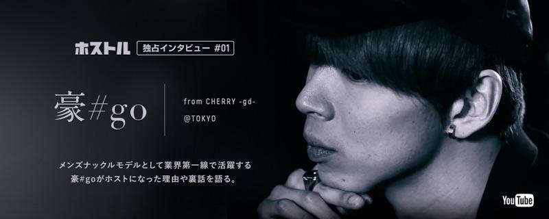 「ホストル独占インタビュー」豪#go CHERRY -gd-