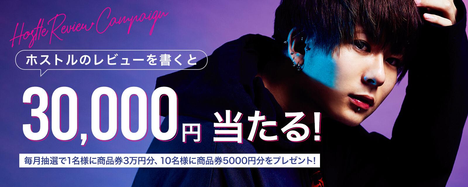 レビューを投稿して、3万円分の商品券をもらおう!