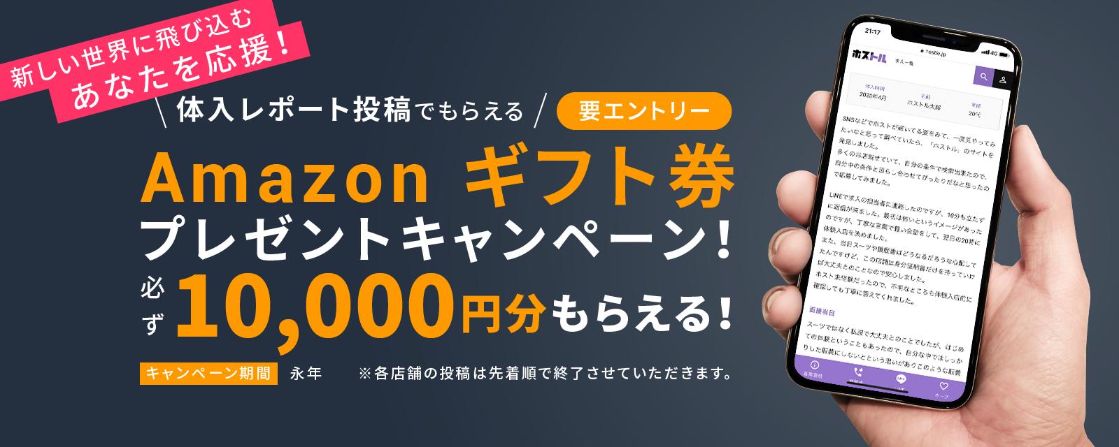 体入レポート投稿すると1万円もらえる