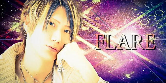 大田原のホストクラブ「FLARE」の求人宣伝です。