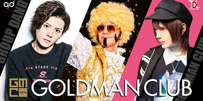 歌舞伎町ホストクラブGOLDMAN CLUBの求人宣伝。