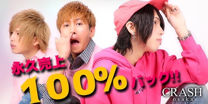 ミナミホストクラブCRASH-osakaの求人宣伝。永久売上100%バックです。