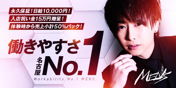 名古屋ホストクラブMENSの求人宣伝。日給10,000円、入店祝金15万円贈呈!体験時から売上小計50%バック。