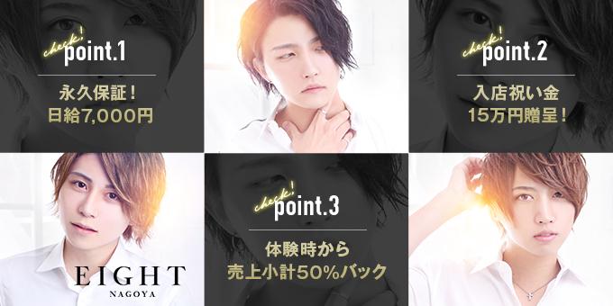 名古屋ホストクラブEIGHTの求人宣伝。日給7,000円、入店祝金15万円、体験時から売上小計50%バック。