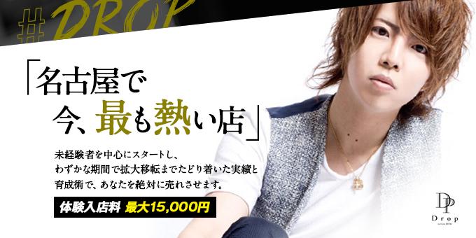 名古屋ホストクラブDropの求人宣伝。