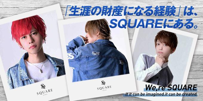 大阪のホストクラブ「SQUARE-Osaka-」の求人宣伝です。