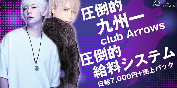 中州ホストクラブclub Arrowsの求人宣伝。圧倒的給料システムの日給7,000円+売上バック。