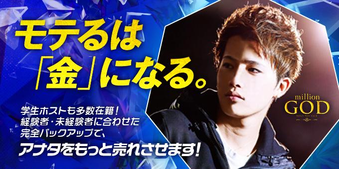 名古屋ホストクラブmillion GODの求人宣伝。経験者・未経験者に合わせた完全バックアップで貴方を売れさせます。