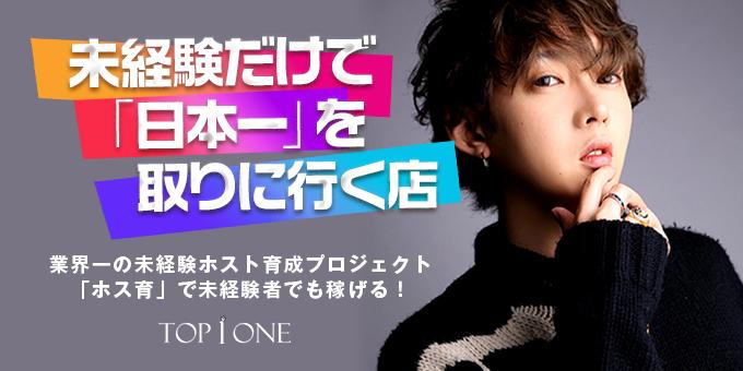 ミナミホストクラブTOP1ONEの求人宣伝。未経験だけで「日本一」を取りに行くお店です。