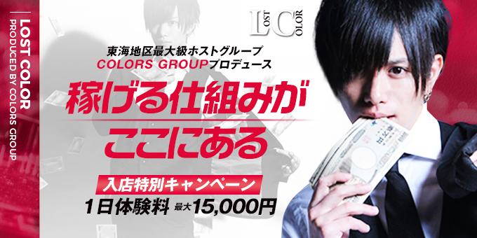 名古屋ホストクラブLOST COLORの求人宣伝。1日体験料最大15,000円。稼げる仕組みがあります。