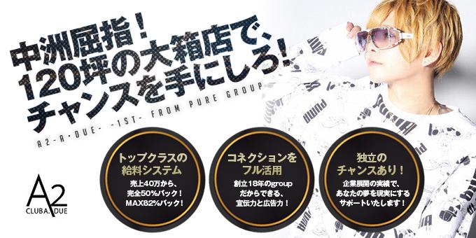 中州ホストクラブA2-A・Due- -1st-の求人宣伝。売上40万から50%バック、MAX82%バック!