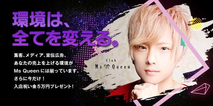 福山ホストクラブclub Ms Queenの求人宣伝。入店祝金5万円支給!売上をあげる環境が整っています。