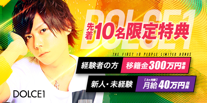 歌舞伎町ホストクラブclub DOLCE1の求人宣伝。経験者の方移籍金300万円準備。新人・未経験月収40万円保証!