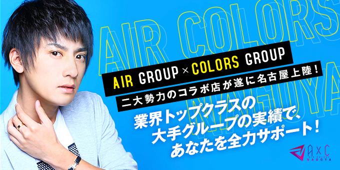 名古屋ホストクラブAIR COLORS -NAGOYA-の求人宣伝。