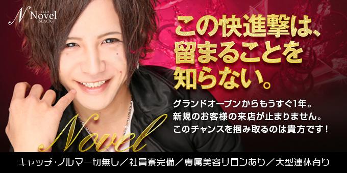 歌舞伎町ホストクラブNovel -BLACK-の求人宣伝。キャッチ、ノルマ一切無し。社員寮完備、専属美容サロンあり、大型連休あり。