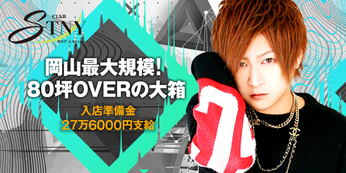 岡山ホストクラブCLUB STNYの求人宣伝。入店準備金27万6000円支給!岡山最大の大箱です。