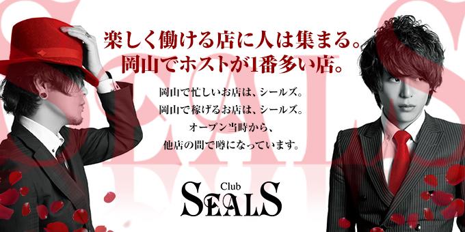 岡山ホストクラブCLUB SEALSの求人宣伝。