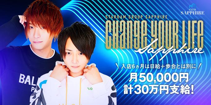 岡山ホストクラブCLUB SAPPHIREの求人宣伝。入店6ヶ月は日給+歩合とは別に月50,000円、計30万円支給!