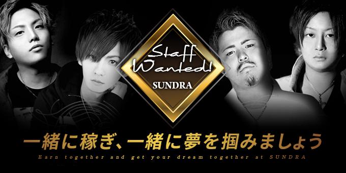 岐阜ホストクラブSUNDRAの求人宣伝。一緒に稼ぎ、一緒に夢を掴みましょう。