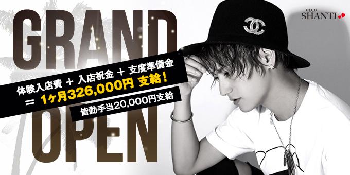 岡山ホストクラブCLUB SHANTIの求人宣伝。体入費+入店祝金+支度準備費=1ヶ月326,000円支給!