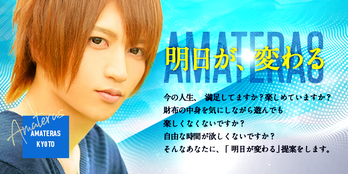 祇園ホストクラブAMATERAS KYOTOの求人宣伝。