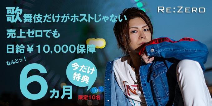 横浜ホストクラブRe:Zeroの求人宣伝。6ヶ月限定!売上0でも日給10,000円保証します。