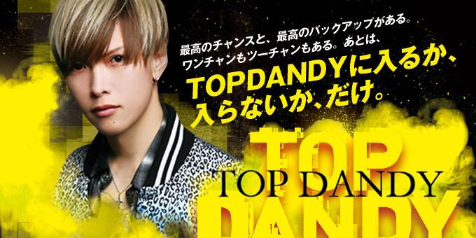 歌舞伎町ホストクラブTOP DANDYの求人宣伝。最高のチャンスと最高のバックアップがあります。