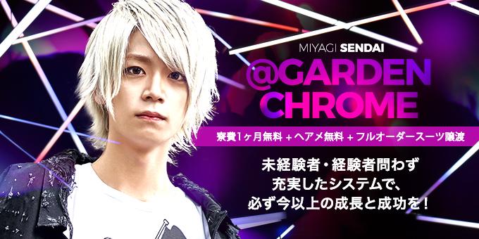 仙台ホストクラブ@GARDEN CHROMEの求人宣伝。寮費1ヶ月無料+ヘアメ無料+フルオーダースーツ譲渡!未経験・経験者問いません。