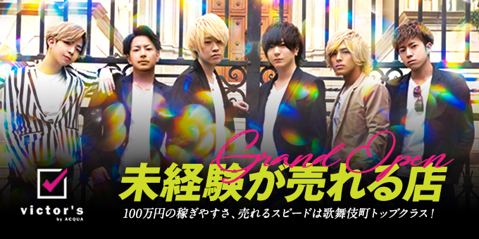 歌舞伎町ホストクラブvictor's by ACQUAの求人宣伝。
