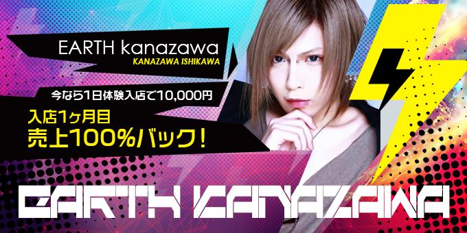 金沢のホストクラブ「EARTH kanazawa」の求人宣伝。