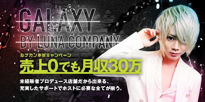歌舞伎町ホストクラブCLUB GALAXYの求人宣伝。売上0でも月収30万。充実のサポートでホストに必要な物全て揃います。