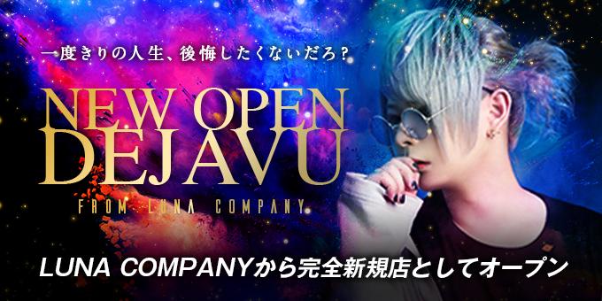 歌舞伎町ホストクラブCLUB DEJAVUの求人宣伝。
