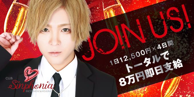 岡山ホストクラブCLUB Sinphoniaの求人宣伝。1日12,500円×4日間トータル8万円支給!