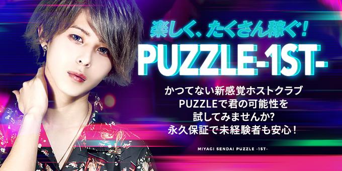 仙台ホストクラブPUZZLE -1st-の求人宣伝。永久保証で未経験者も安心。新感覚のホストクラブ。