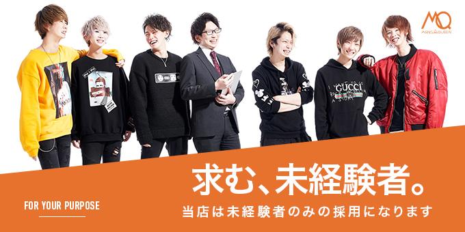 歌舞伎町ホストクラブMen's&Queenの求人宣伝。当店は未経験者のみの採用になります。