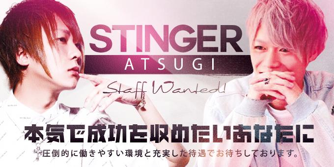 神奈川ホストクラブClub Stingerの求人宣伝。