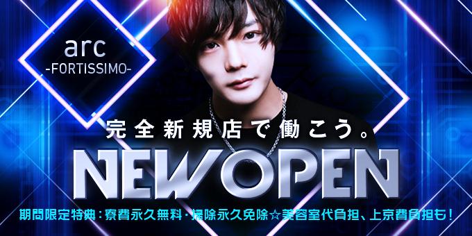 歌舞伎町ホストクラブ「arc -FORTISSIMO-」の求人宣伝。