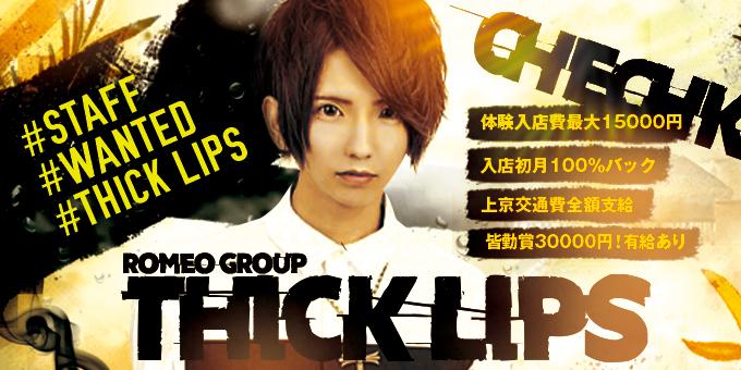 千葉ホストクラブTHICK LIPSの求人宣伝。体入費最大15,000円、入店初月100%バック、皆勤賞30,000円、有給あり!