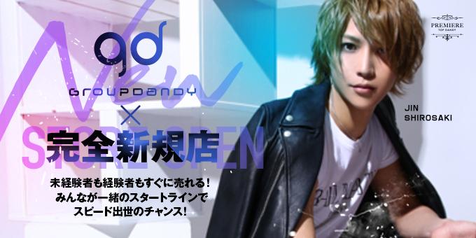 歌舞伎町ホストクラブTOP DANDY PREMEREの求人宣伝。みんなが一緒のスタートラインんでスピード出世のチャンス。