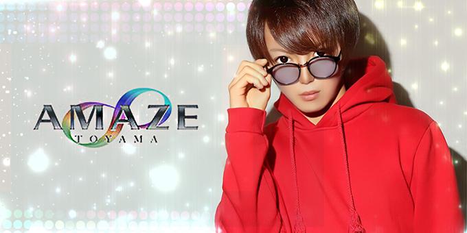 富山ホストクラブAMAZEの求人宣伝。