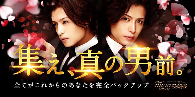 歌舞伎町ホストクラブclub THE STINGER 歌舞伎町店の求人宣伝。これからの貴方をバックアップする待遇になっています。