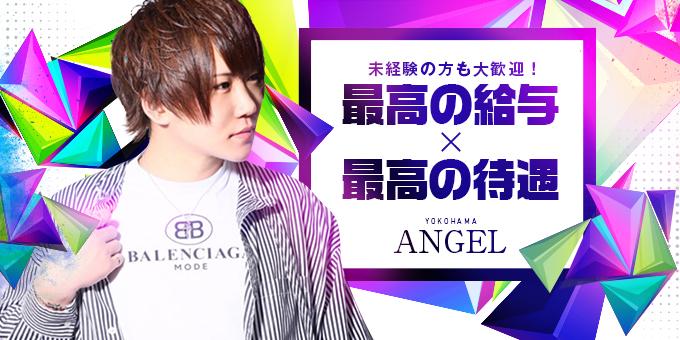 横浜ホストクラブANGELの求人宣伝。最高の給与×最高の待遇です。