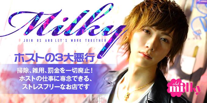 歌舞伎町ホストクラブMilkyの求人宣伝。掃除、雑用、罰金を一切廃止!ホストの仕事に専念できるお店。