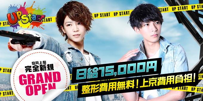ススキノホストクラブUp Startの求人宣伝。日給15,000円!整形費無料、上京費用負担します。