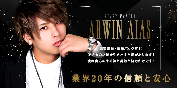 横浜ホストクラブArwin Aiasの求人宣伝。高額保証、高額バックあり。才能を引き出します。