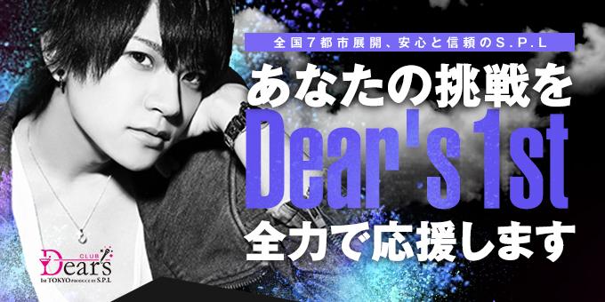 歌舞伎町ホストクラブDear's 1st-Tokyoの求人宣伝。貴方の挑戦を全力で応援します。