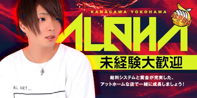 横浜ホストクラブALPHAの求人宣伝。給料システムと賞金が充実した店で一緒に成長しましょう。