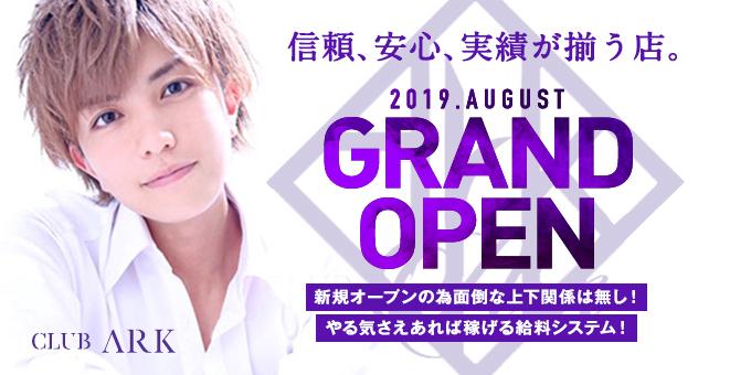 横浜ホストクラブclub Arkの求人宣伝。信頼、安心、実績が揃う店。上下関係無しで稼げる給与システムです。