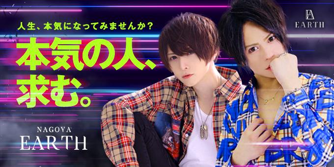 名古屋ホストクラブEARTHの求人宣伝。人生本気になってみませんか?本気の人求む。